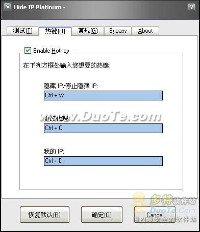 Hide IP Platinum下载