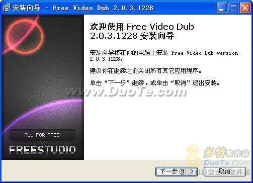 Free Video Dub下载