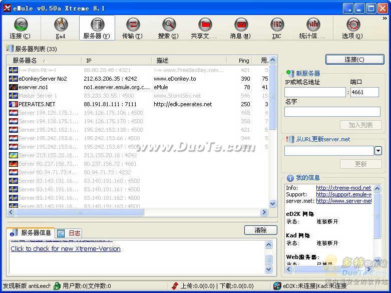 eMule(电驴)下载