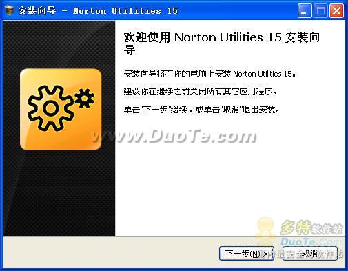 Norton Utilities (诺顿电脑优化大师)下载
