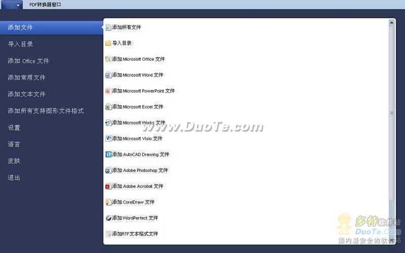 PDF File Converter(PDF文件转换器)下载