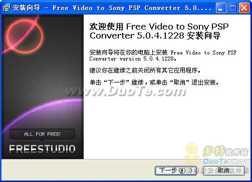 Free Video to Sony PSP Converter下载
