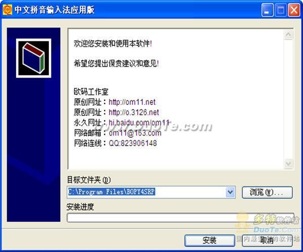 中文拼音输入法下载