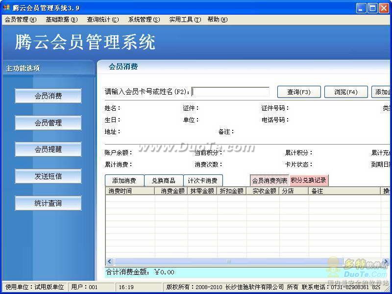 腾云会员管理系统下载