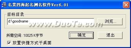 名贯四海起名测名软件下载