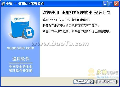 速用KTV管理软件下载