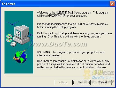 华亨电话录音系统软件下载