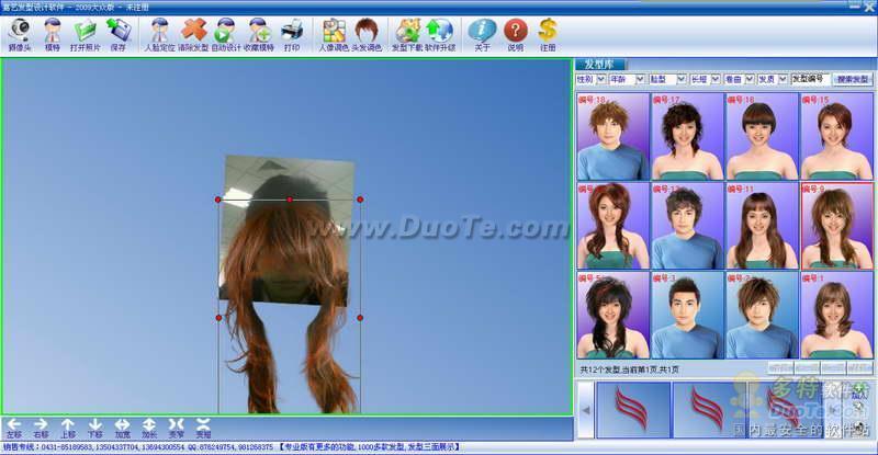 嘉艺发型设计软件下载