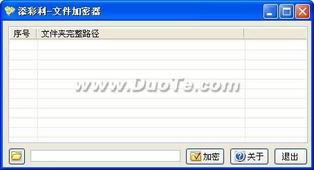添彩利-文件加密工具下载