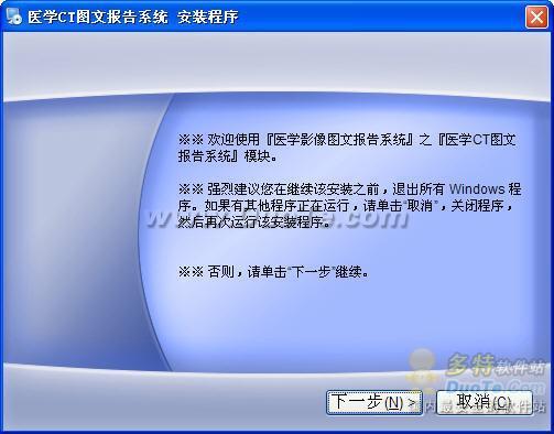 医学X线图文报告系统下载