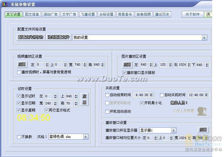 图文信息自动播出系统下载