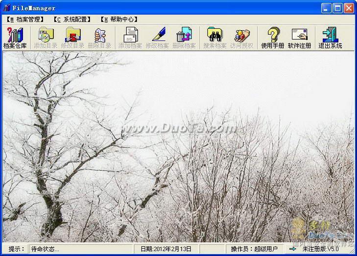 网络档案管理系统下载