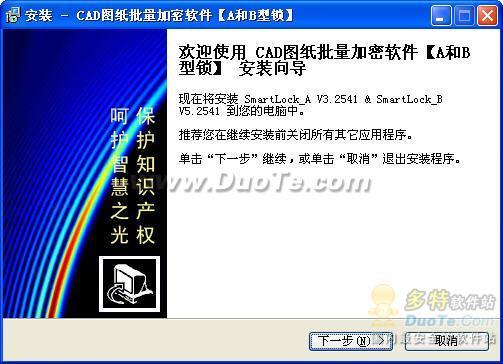 CAD图纸加密软件下载