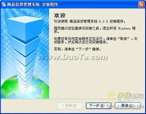 精品信贷管理系统下载