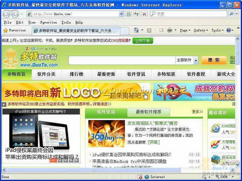 Internet Explorer Collection下载