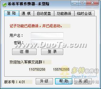 QQ四国军棋作弊器下载