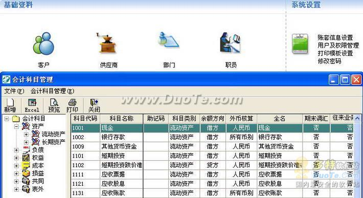 佳软财务管理系统下载