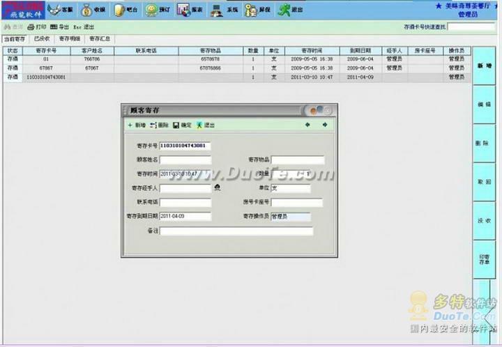 飞龙医疗康复推拿管理软件下载