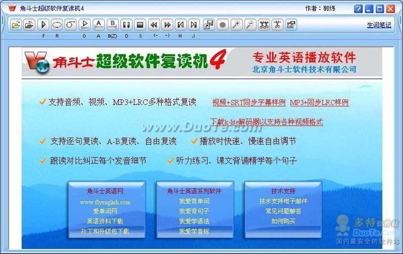 角斗士超级软件复读机下载