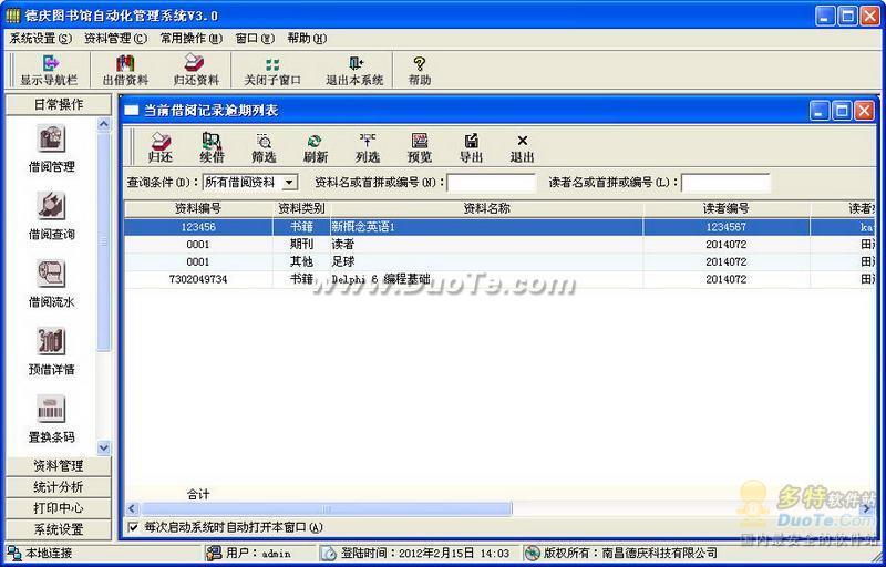 德庆图书管理软件下载