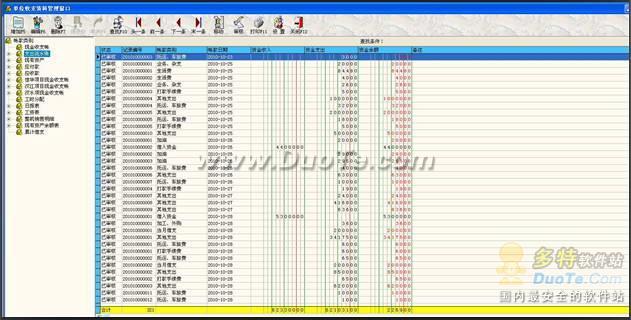 好用单位收支及票据打印管理软件下载