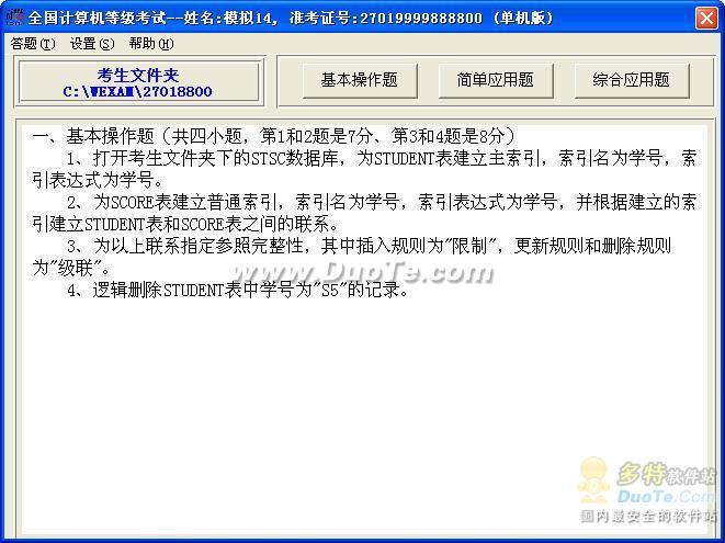 全国计算机等级考试二级VFP下载