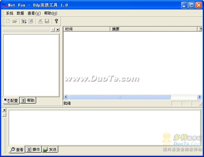 Udp发送工具下载