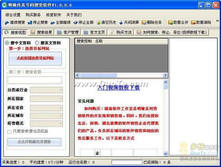 明敏传真号码搜索软件下载