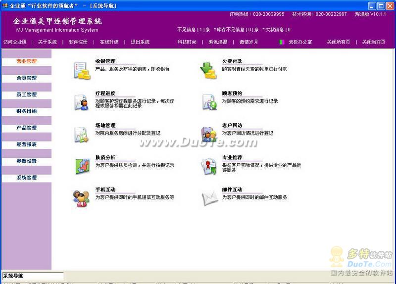 企业通美甲店管理软件下载