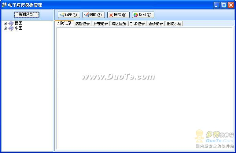 智能新型电子病历(病案)管理系统下载