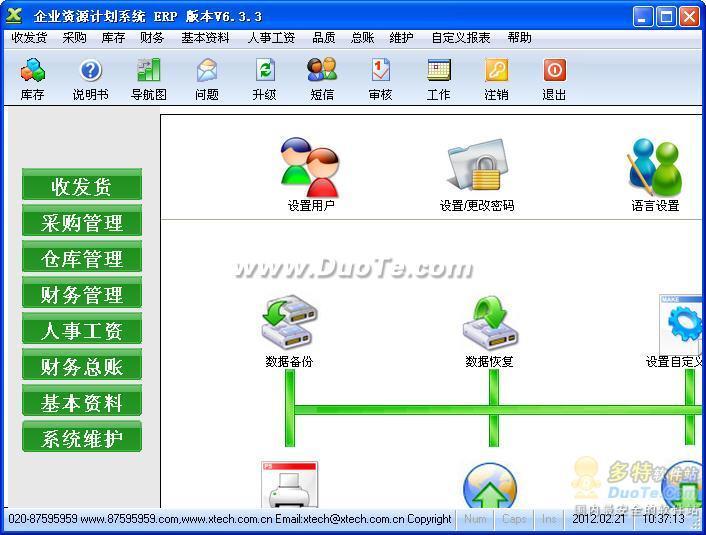 贞元电镀ERP软件下载
