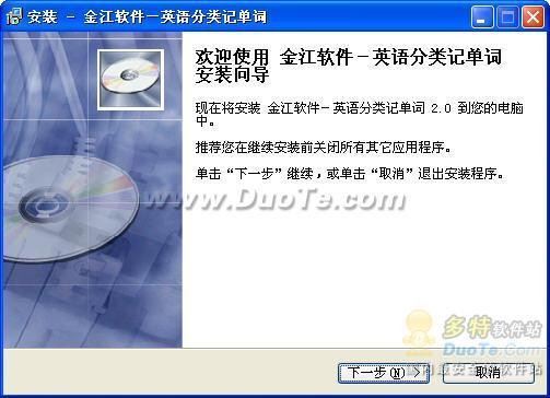 金江软件-英语分类记单词下载