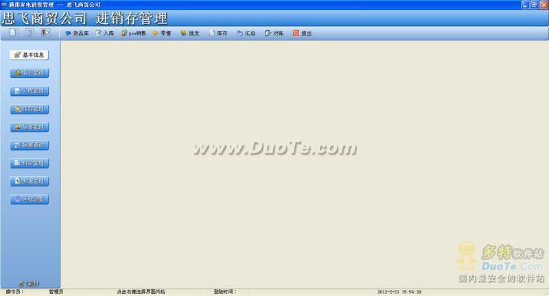 通用家电销售管理软件下载