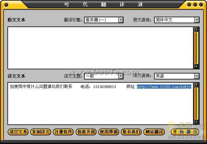 时代翻译通下载