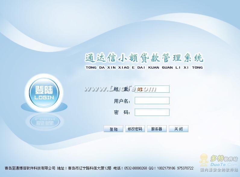 通达信小额贷款软件下载