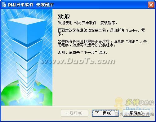 钢材开单软件下载