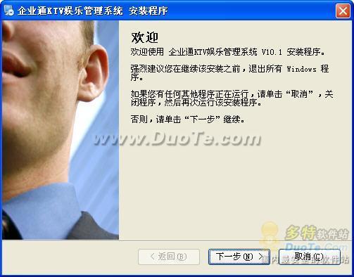 企业通KTV娱乐管理系统下载