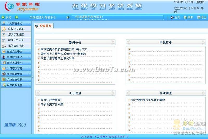 管鲍网上在线考试系统下载