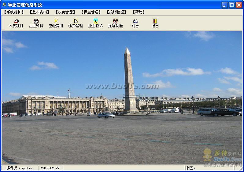 锦航物业收费管理软件下载