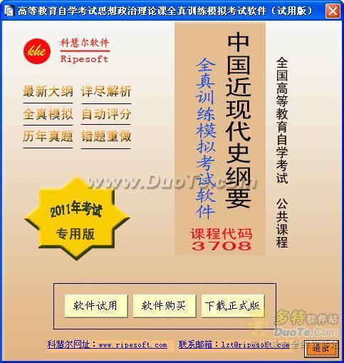 自考(中国近现代史纲要)模拟考试试题软件下载