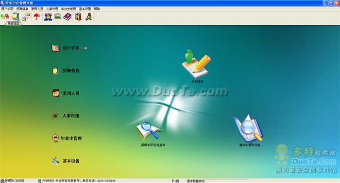 兴华劳务中介管理软件下载