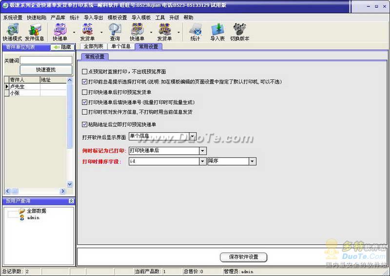 极速系列快递单送货单发货单打印系统下载
