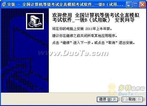 全国计算机等级考试模拟软件 一级B下载
