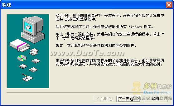 筑业四维算量软件 2010下载