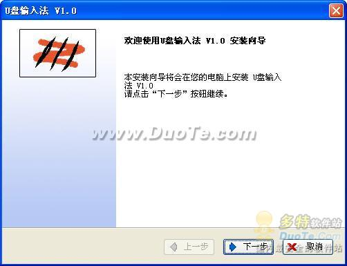 U盘输入法下载