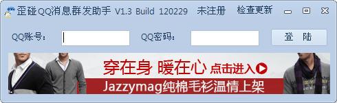 歪碰QQ消息群发助手下载