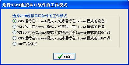 VSPM虚拟串口下载