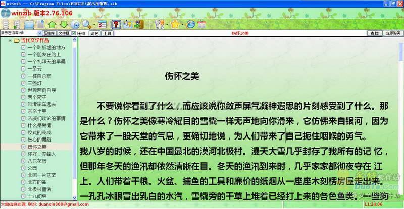 winzib文档压缩下载
