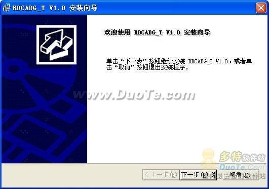 RDCADG(场区道路公路设计软件)下载