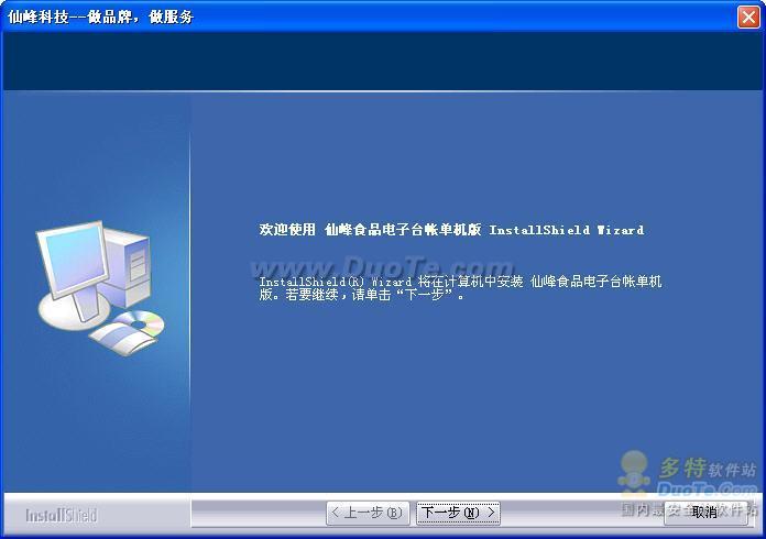 仙峰食品电子台帐管理软件下载
